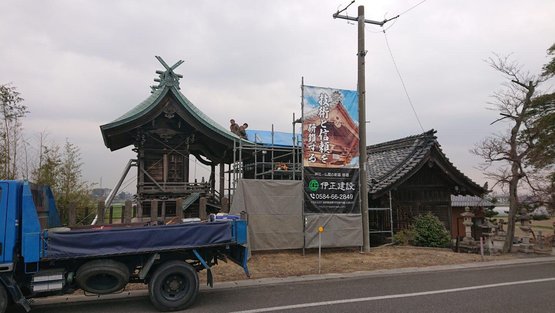 八幡宮改修工事